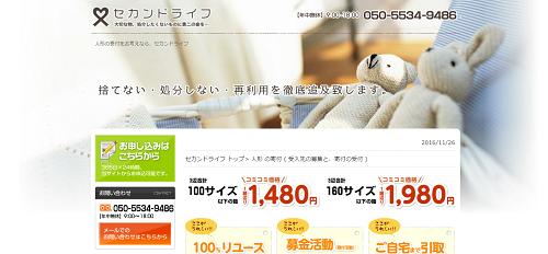 出典: http://www.ehaiki.jp/second/dolls/dolls_kihu.html