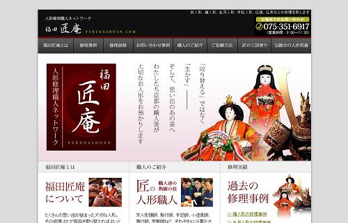 出典: http://fukuda-shoan.com/index.html