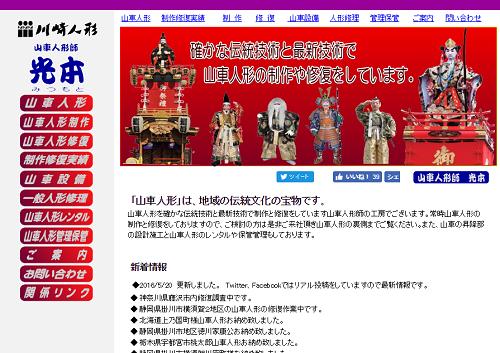 出典: http://www.kawasaki-doll.co.jp/