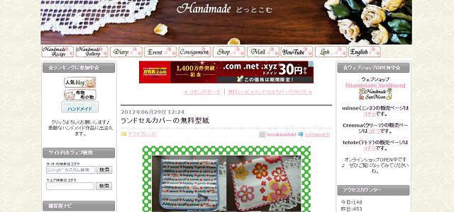 出典: http://blog.livedoor.jp/harukimiduki/archives/1731151.html