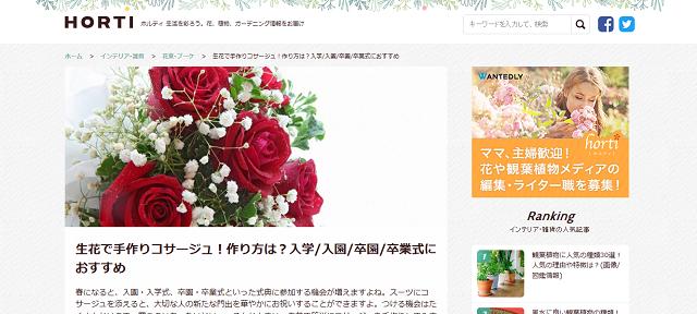 出典: https://horti.jp/10341