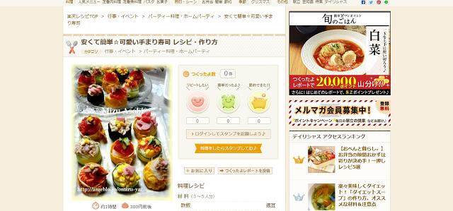 出典: http://recipe.rakuten.co.jp/