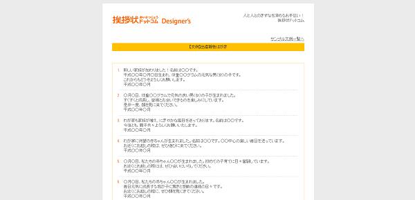 出典: http://www.aisatsujo.jp/bunrei/shussan/