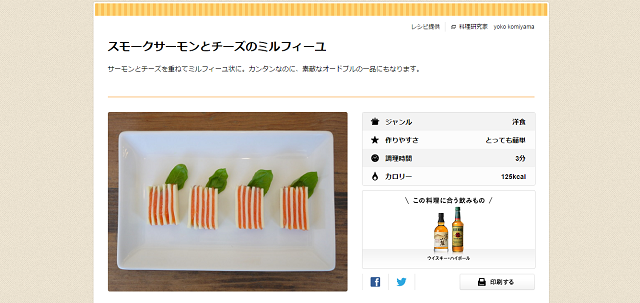 出典: http://recipe.kirin.co.jp/