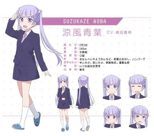 出典: http://newgame-anime.com/character/