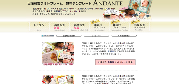 出典: http://birth.andanteweb.net/