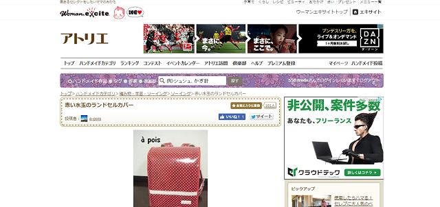 出典: http://atelier.woman.excite.co.jp/creation/7966.html