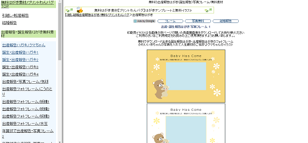 出典: http://www.print.sakura.ne.jp/top_baby.html