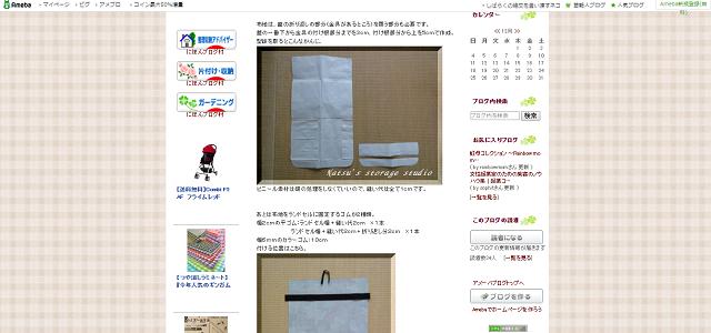 出典: http://ameblo.jp/natsu-621/entry-10808768211.html