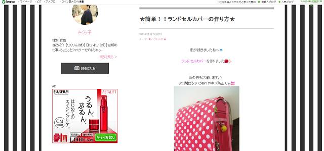 出典: http://ameblo.jp/blog-sakurako/entry-10889320659.html