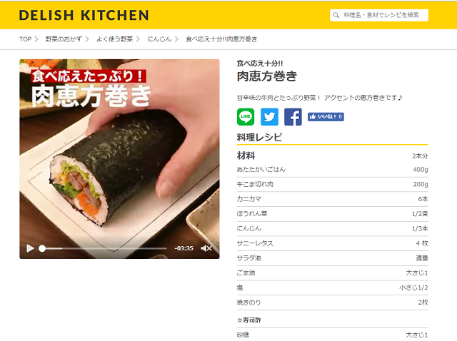 "<font color=""#848484"">出典: https://delishkitchen.tv/</font>"
