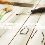 初心者でも簡単に作れる100均DIY棚おすすめ8選!ウォールラックや収納棚も!