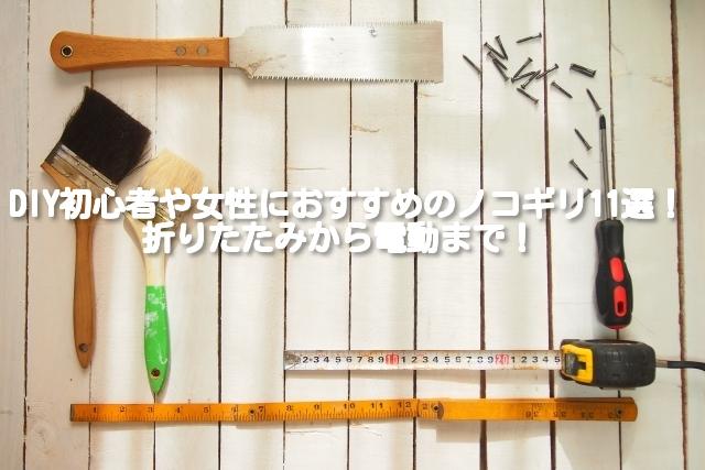 DIY初心者や女性におすすめのノコギリ11選!折りたたみから電動まで!
