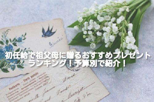 初任給で祖父母に贈るおすすめプレゼントランキング!予算別で紹介!