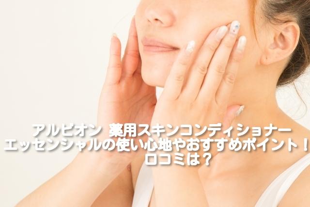 アルビオンの化粧水はニキビにもおすすめ!スキコンの使い方や口コミは?